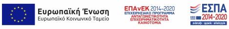 ΕΣΠΑ 2014-2020 Νεοφυής Επιχειρηματικότητα