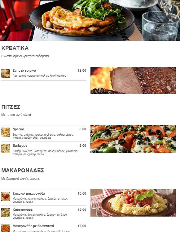 e-menu ηλεκτρ κατάλογος