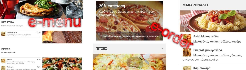 e-menu & e-order slider